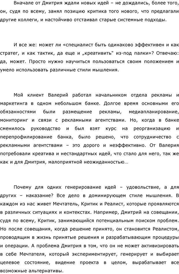PDF. Я стою 1 000 000$. Психология персонального бренда. Как стать VIP. Кичаев А. А. Страница 73. Читать онлайн