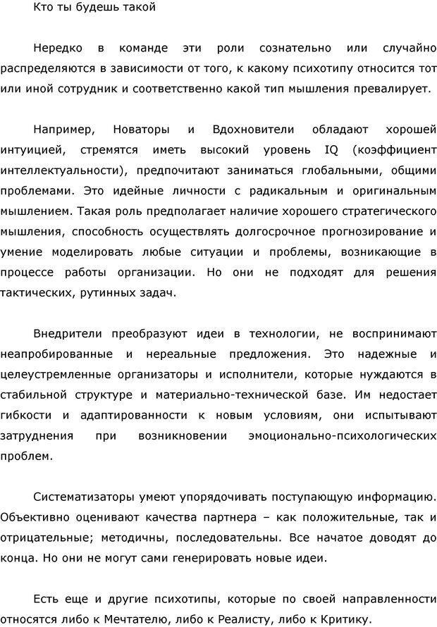 PDF. Я стою 1 000 000$. Психология персонального бренда. Как стать VIP. Кичаев А. А. Страница 74. Читать онлайн