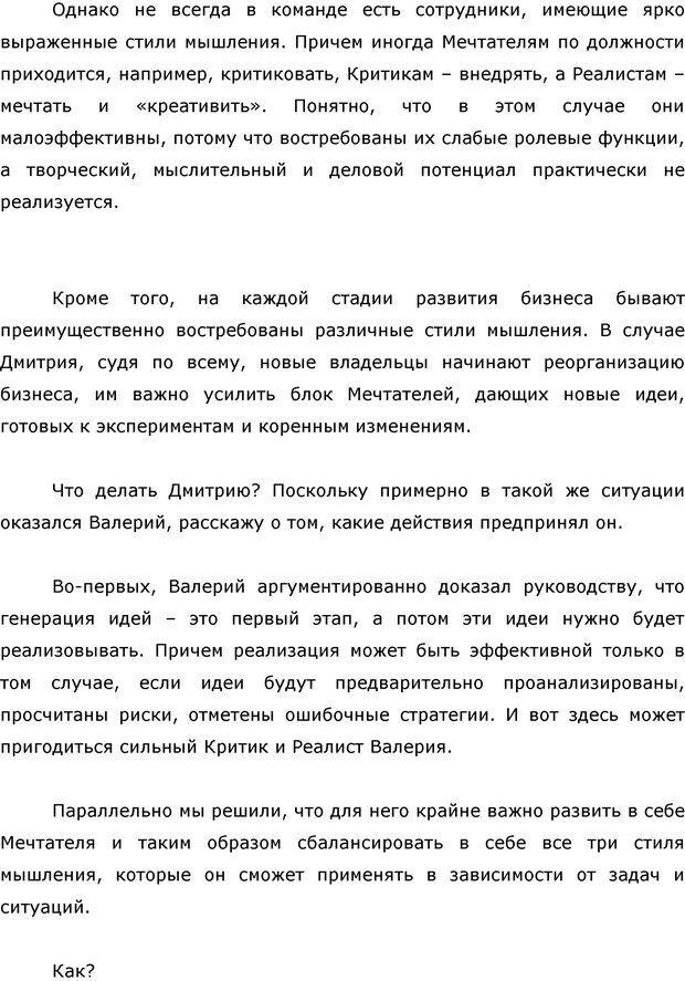 PDF. Я стою 1 000 000$. Психология персонального бренда. Как стать VIP. Кичаев А. А. Страница 75. Читать онлайн