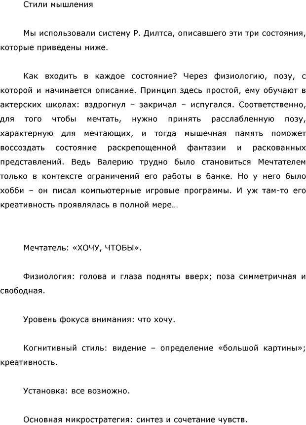 PDF. Я стою 1 000 000$. Психология персонального бренда. Как стать VIP. Кичаев А. А. Страница 76. Читать онлайн