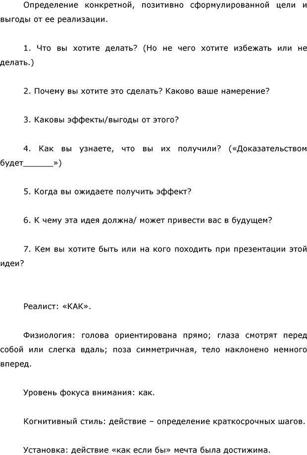 PDF. Я стою 1 000 000$. Психология персонального бренда. Как стать VIP. Кичаев А. А. Страница 77. Читать онлайн