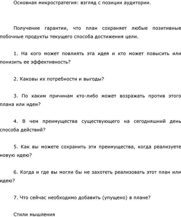 PDF. Я стою 1 000 000$. Психология персонального бренда. Как стать VIP. Кичаев А. А. Страница 79. Читать онлайн