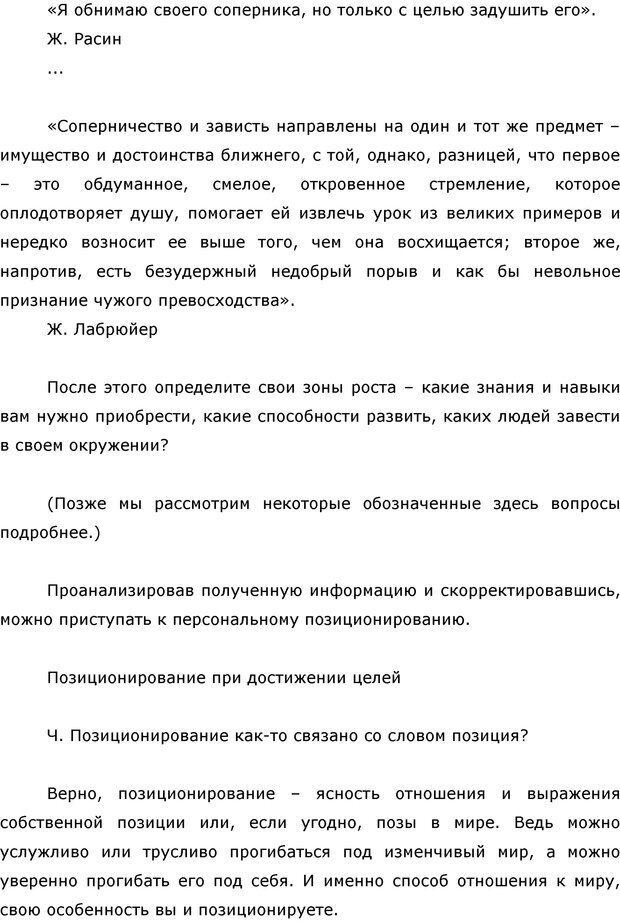 PDF. Я стою 1 000 000$. Психология персонального бренда. Как стать VIP. Кичаев А. А. Страница 8. Читать онлайн