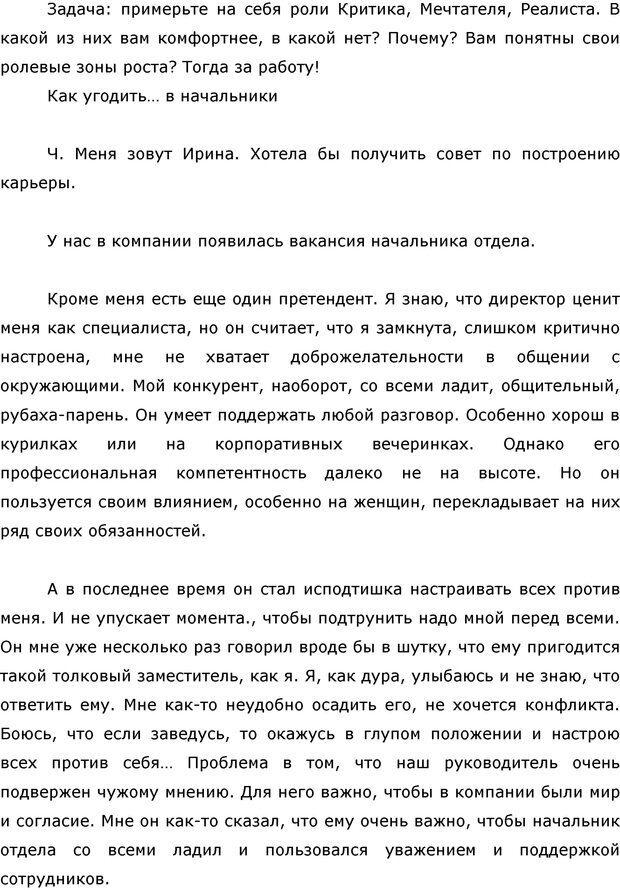 PDF. Я стою 1 000 000$. Психология персонального бренда. Как стать VIP. Кичаев А. А. Страница 82. Читать онлайн