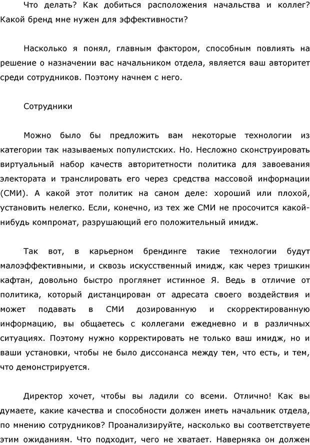 PDF. Я стою 1 000 000$. Психология персонального бренда. Как стать VIP. Кичаев А. А. Страница 83. Читать онлайн