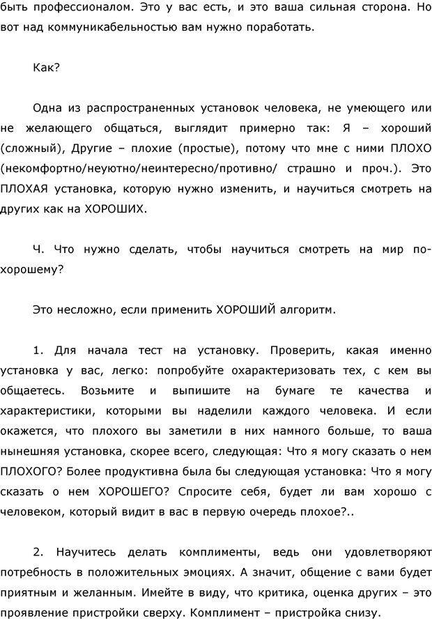 PDF. Я стою 1 000 000$. Психология персонального бренда. Как стать VIP. Кичаев А. А. Страница 84. Читать онлайн