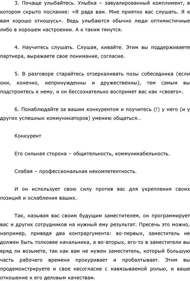 PDF. Я стою 1 000 000$. Психология персонального бренда. Как стать VIP. Кичаев А. А. Страница 85. Читать онлайн