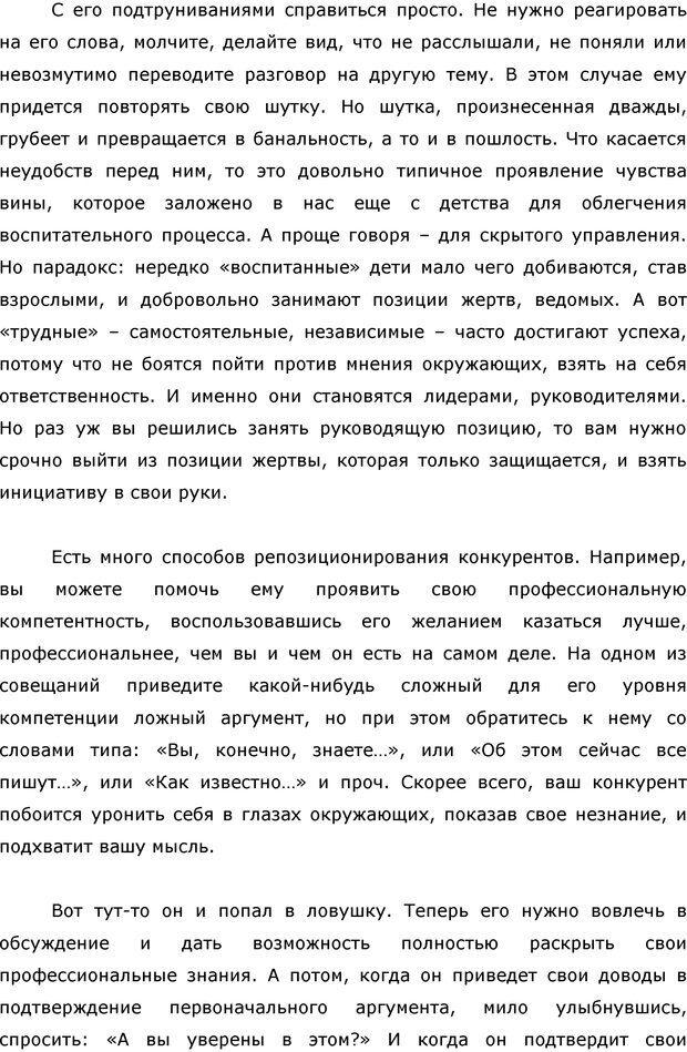 PDF. Я стою 1 000 000$. Психология персонального бренда. Как стать VIP. Кичаев А. А. Страница 86. Читать онлайн