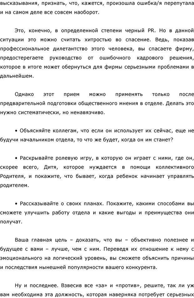 PDF. Я стою 1 000 000$. Психология персонального бренда. Как стать VIP. Кичаев А. А. Страница 87. Читать онлайн