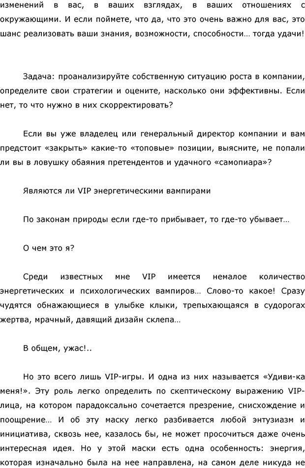 PDF. Я стою 1 000 000$. Психология персонального бренда. Как стать VIP. Кичаев А. А. Страница 88. Читать онлайн