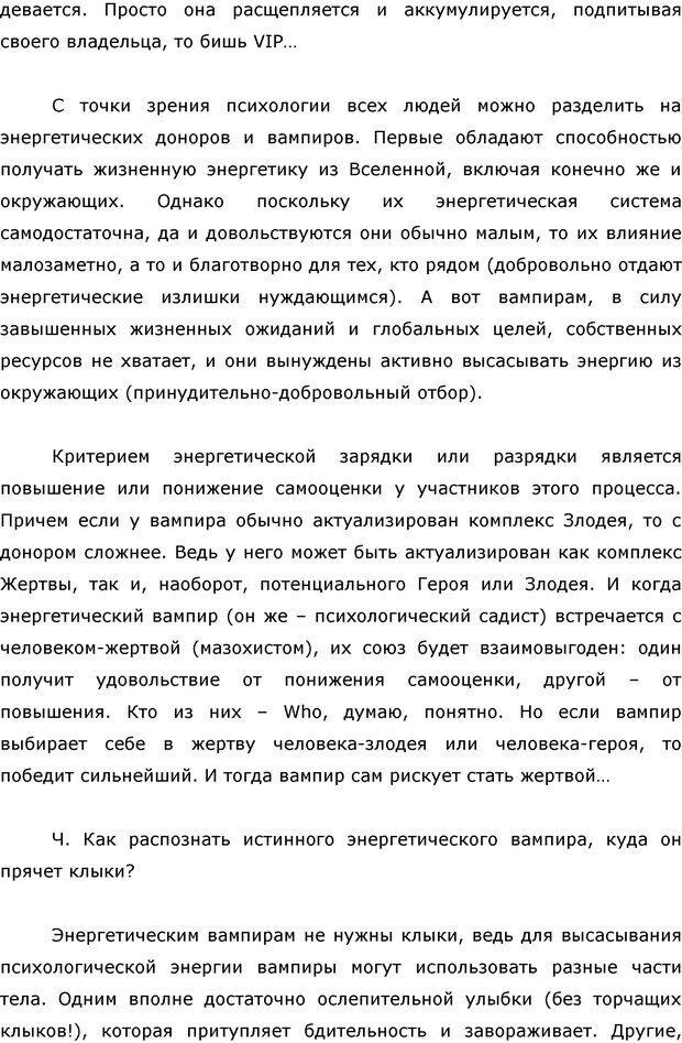 PDF. Я стою 1 000 000$. Психология персонального бренда. Как стать VIP. Кичаев А. А. Страница 89. Читать онлайн