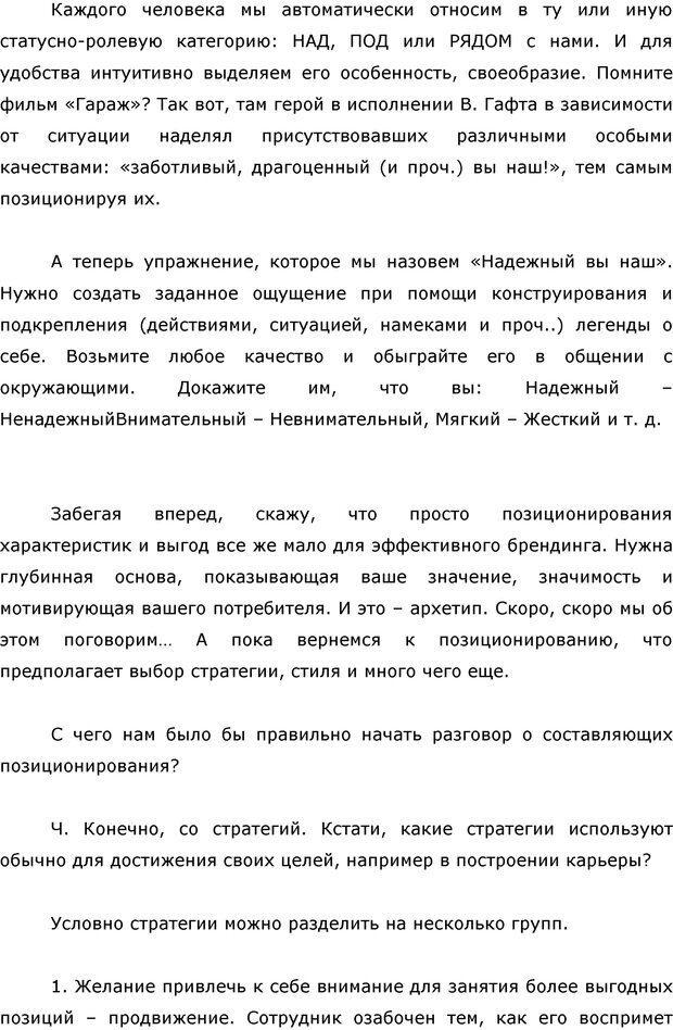 PDF. Я стою 1 000 000$. Психология персонального бренда. Как стать VIP. Кичаев А. А. Страница 9. Читать онлайн