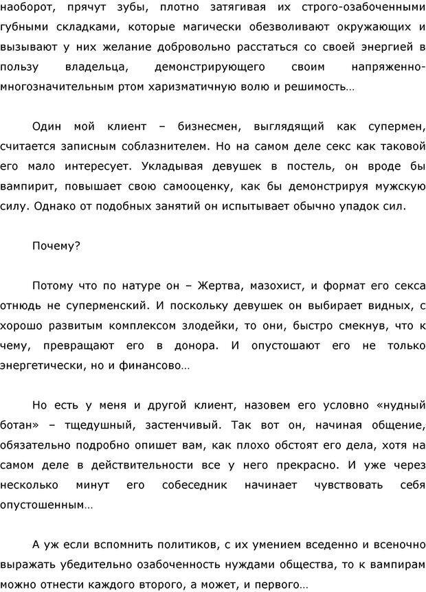 PDF. Я стою 1 000 000$. Психология персонального бренда. Как стать VIP. Кичаев А. А. Страница 90. Читать онлайн