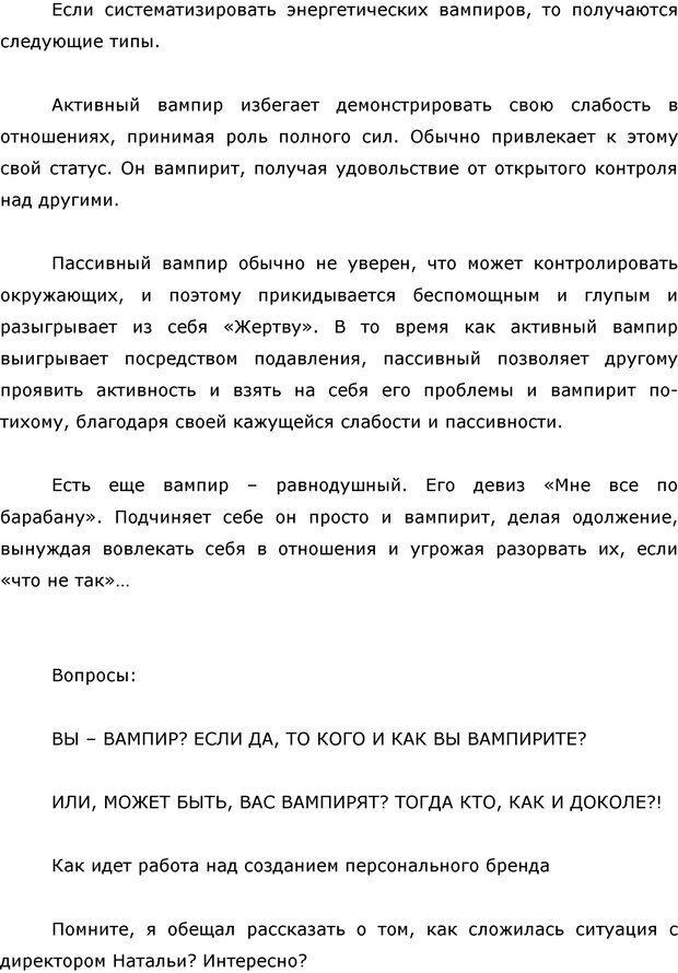 PDF. Я стою 1 000 000$. Психология персонального бренда. Как стать VIP. Кичаев А. А. Страница 91. Читать онлайн