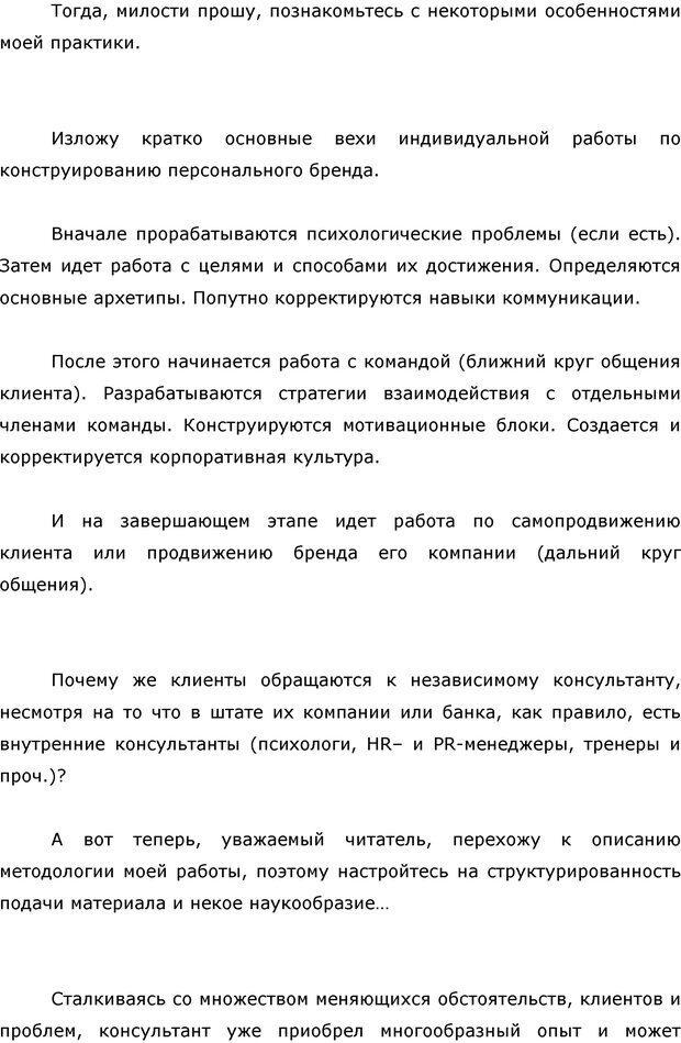 PDF. Я стою 1 000 000$. Психология персонального бренда. Как стать VIP. Кичаев А. А. Страница 92. Читать онлайн