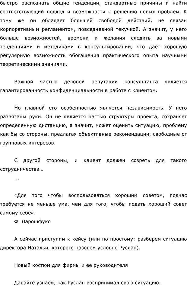 PDF. Я стою 1 000 000$. Психология персонального бренда. Как стать VIP. Кичаев А. А. Страница 93. Читать онлайн