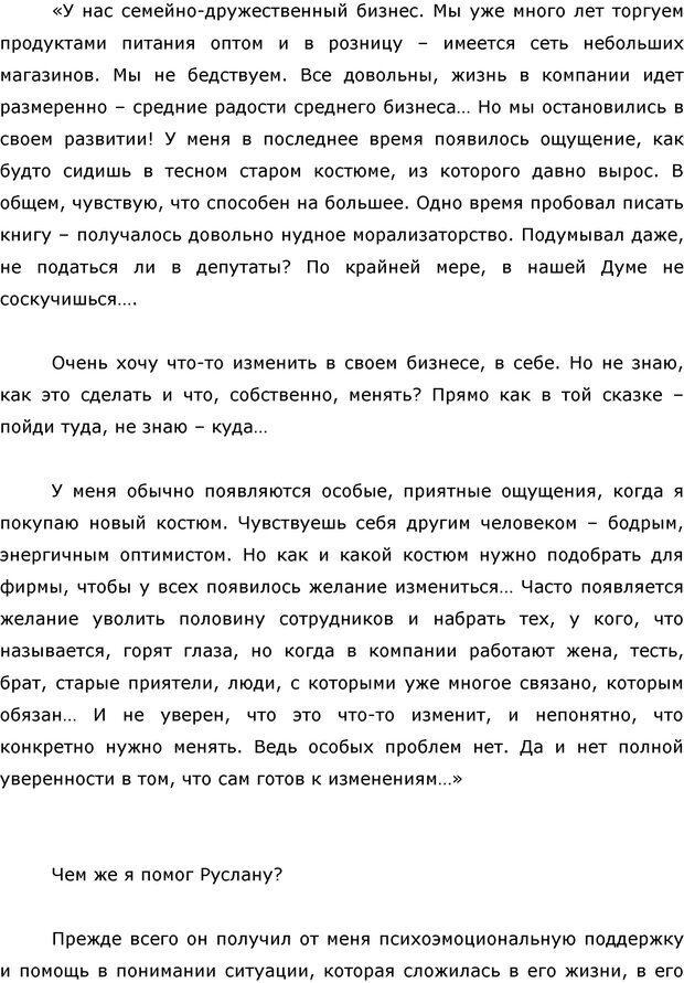 PDF. Я стою 1 000 000$. Психология персонального бренда. Как стать VIP. Кичаев А. А. Страница 94. Читать онлайн