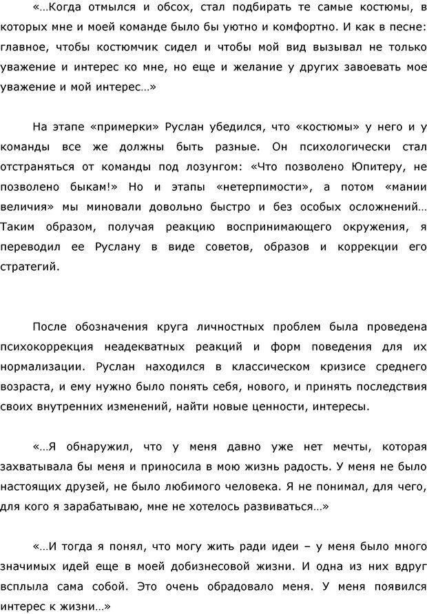 PDF. Я стою 1 000 000$. Психология персонального бренда. Как стать VIP. Кичаев А. А. Страница 96. Читать онлайн