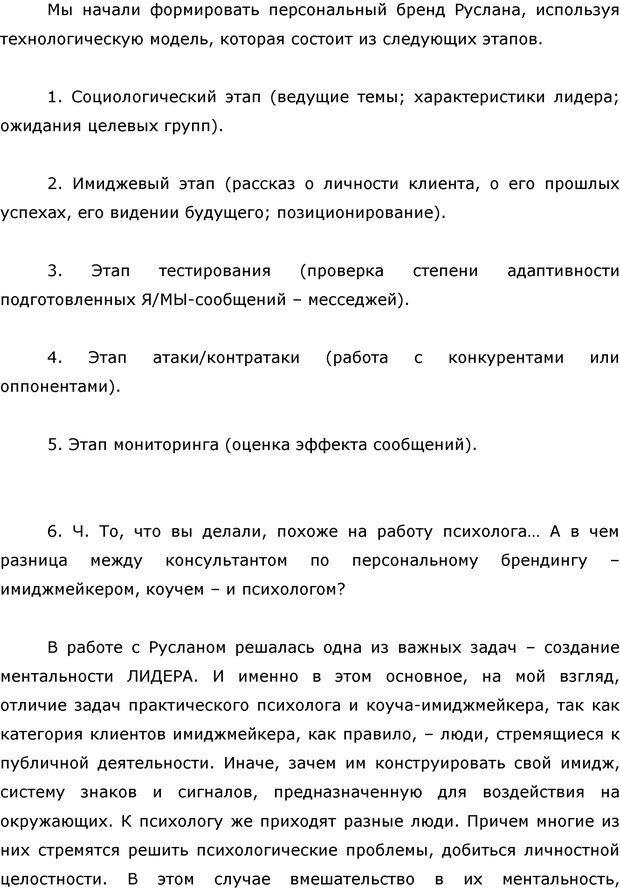 PDF. Я стою 1 000 000$. Психология персонального бренда. Как стать VIP. Кичаев А. А. Страница 98. Читать онлайн