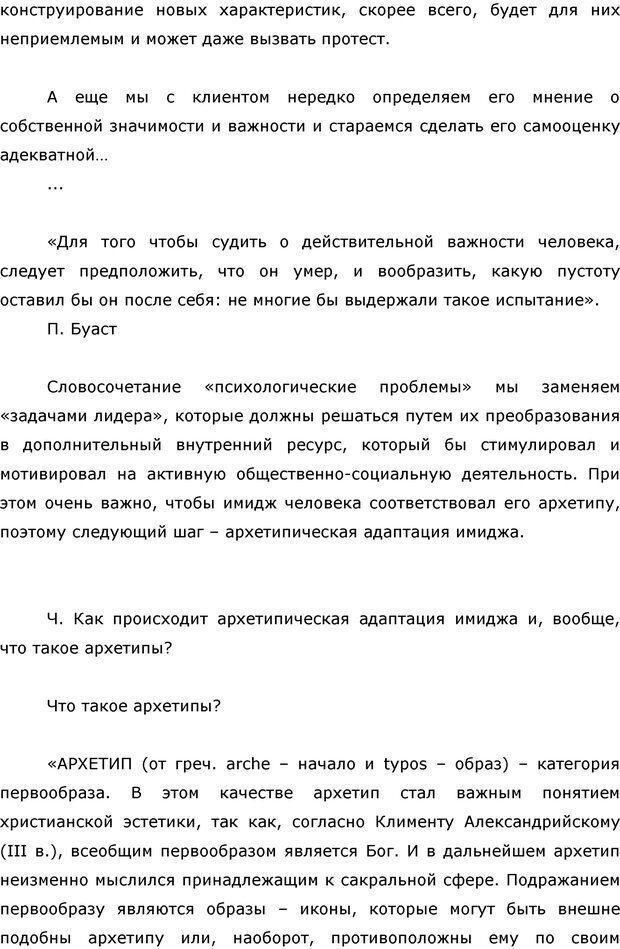 PDF. Я стою 1 000 000$. Психология персонального бренда. Как стать VIP. Кичаев А. А. Страница 99. Читать онлайн