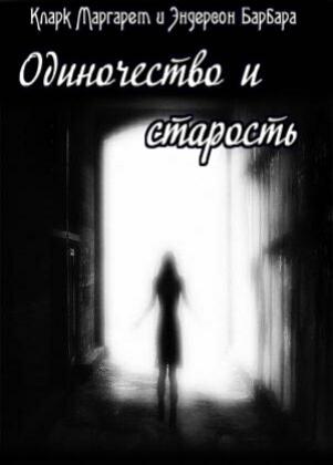 """Обложка книги """"Одиночество и старость"""""""