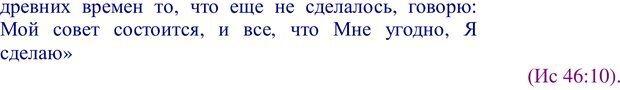 PDF. Я не виноват! Как больше не искать оправданий и начать жить. Клауд Г. Страница 104. Читать онлайн