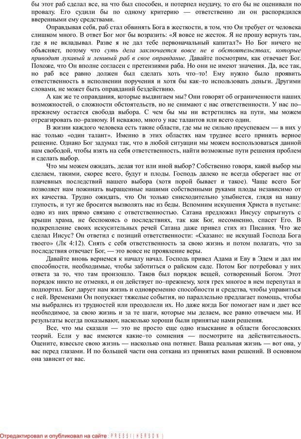 PDF. Я не виноват! Как больше не искать оправданий и начать жить. Клауд Г. Страница 11. Читать онлайн