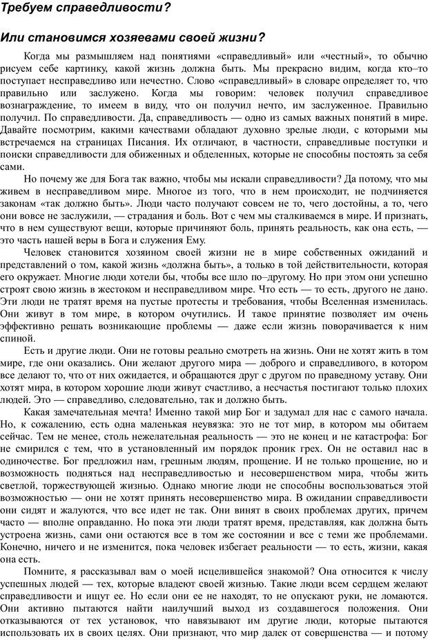 PDF. Я не виноват! Как больше не искать оправданий и начать жить. Клауд Г. Страница 12. Читать онлайн