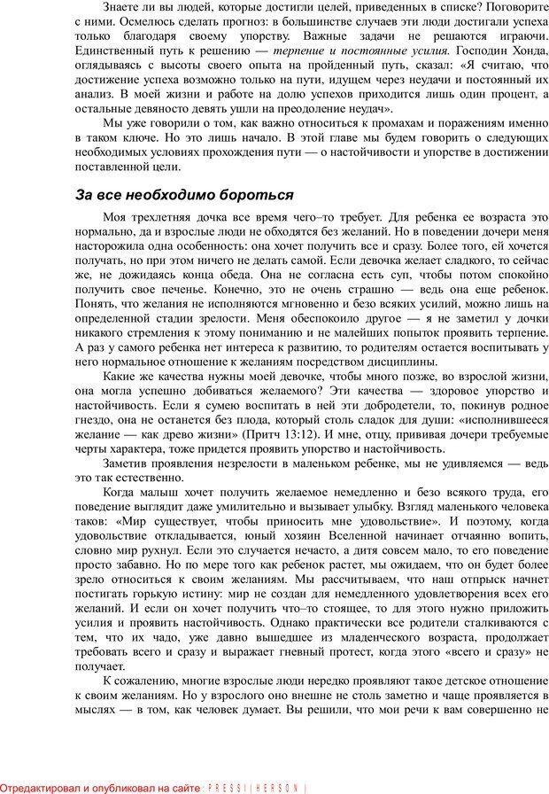 PDF. Я не виноват! Как больше не искать оправданий и начать жить. Клауд Г. Страница 125. Читать онлайн