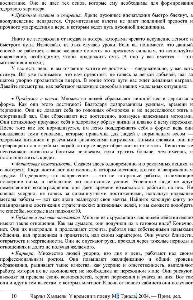 PDF. Я не виноват! Как больше не искать оправданий и начать жить. Клауд Г. Страница 128. Читать онлайн