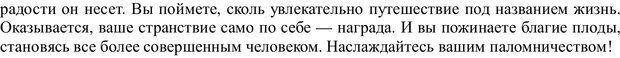 PDF. Я не виноват! Как больше не искать оправданий и начать жить. Клауд Г. Страница 138. Читать онлайн