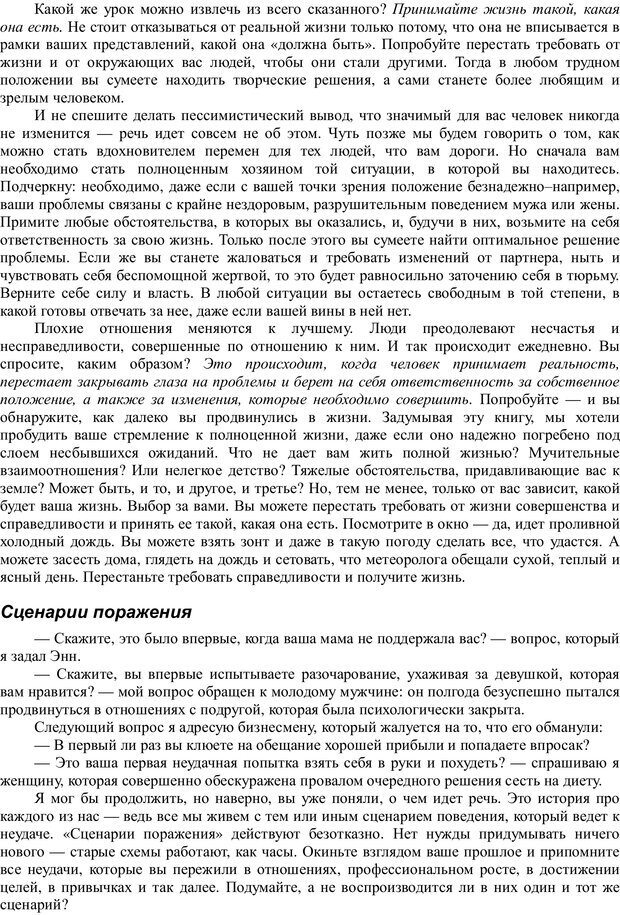 PDF. Я не виноват! Как больше не искать оправданий и начать жить. Клауд Г. Страница 14. Читать онлайн