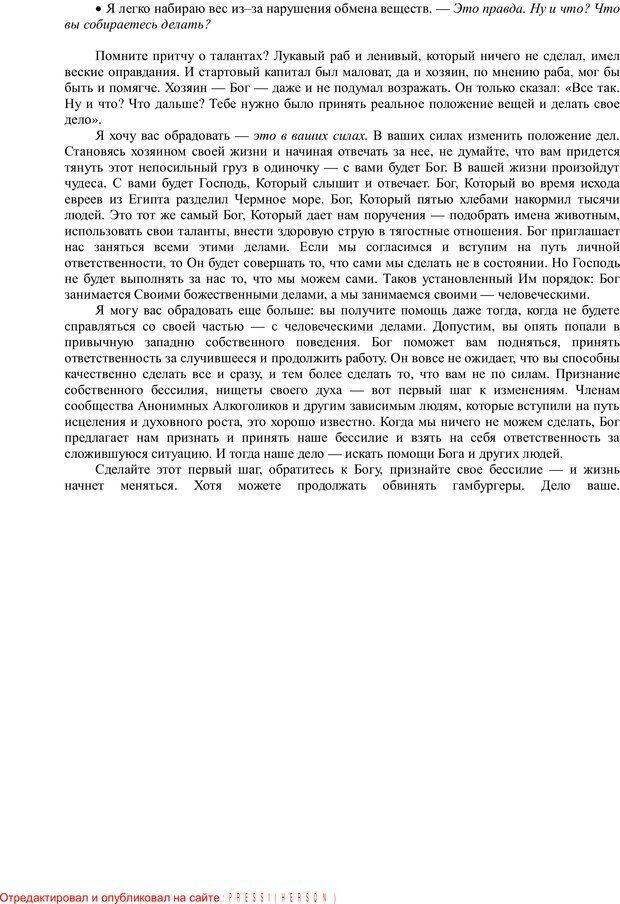 PDF. Я не виноват! Как больше не искать оправданий и начать жить. Клауд Г. Страница 19. Читать онлайн
