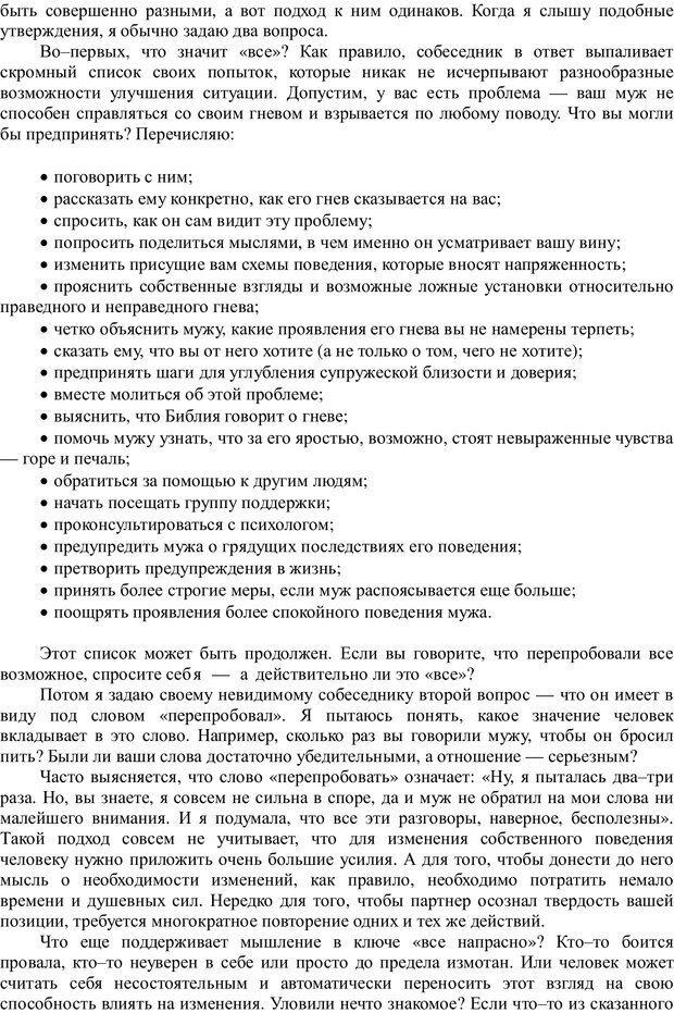 PDF. Я не виноват! Как больше не искать оправданий и начать жить. Клауд Г. Страница 24. Читать онлайн