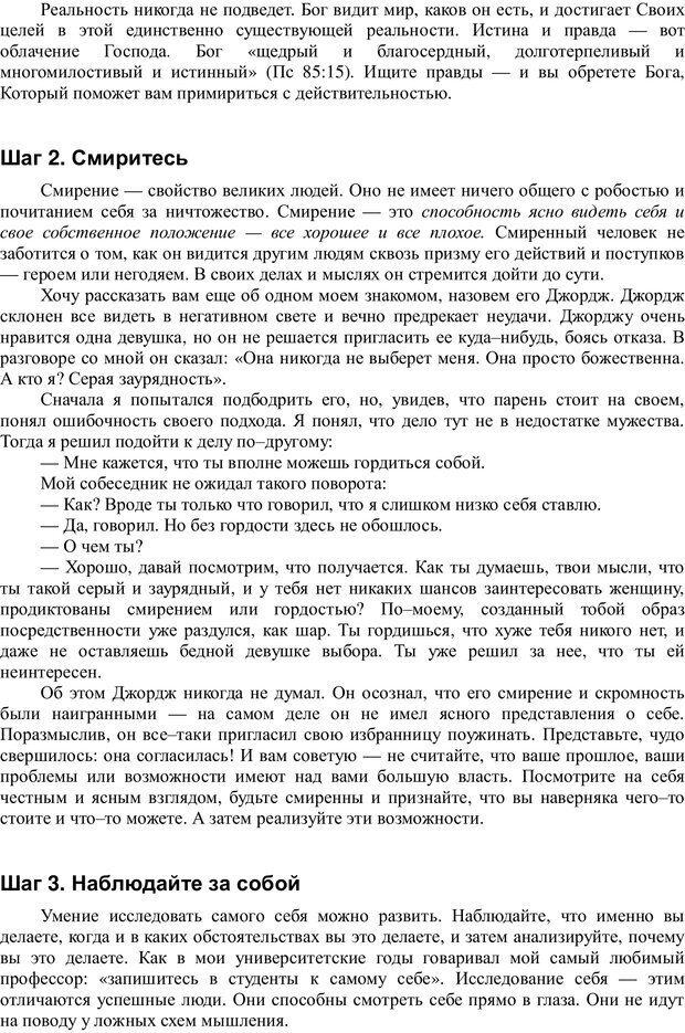 PDF. Я не виноват! Как больше не искать оправданий и начать жить. Клауд Г. Страница 34. Читать онлайн