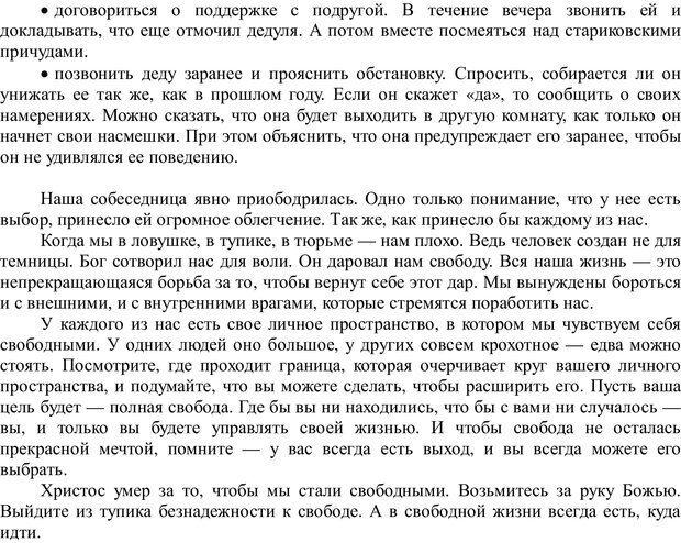 PDF. Я не виноват! Как больше не искать оправданий и начать жить. Клауд Г. Страница 54. Читать онлайн