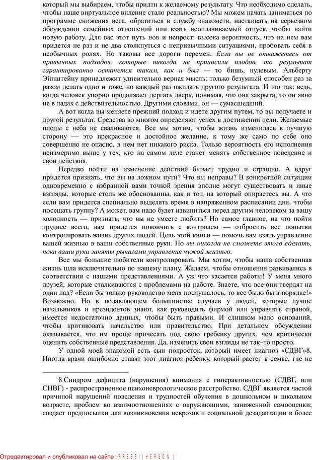 PDF. Я не виноват! Как больше не искать оправданий и начать жить. Клауд Г. Страница 59. Читать онлайн