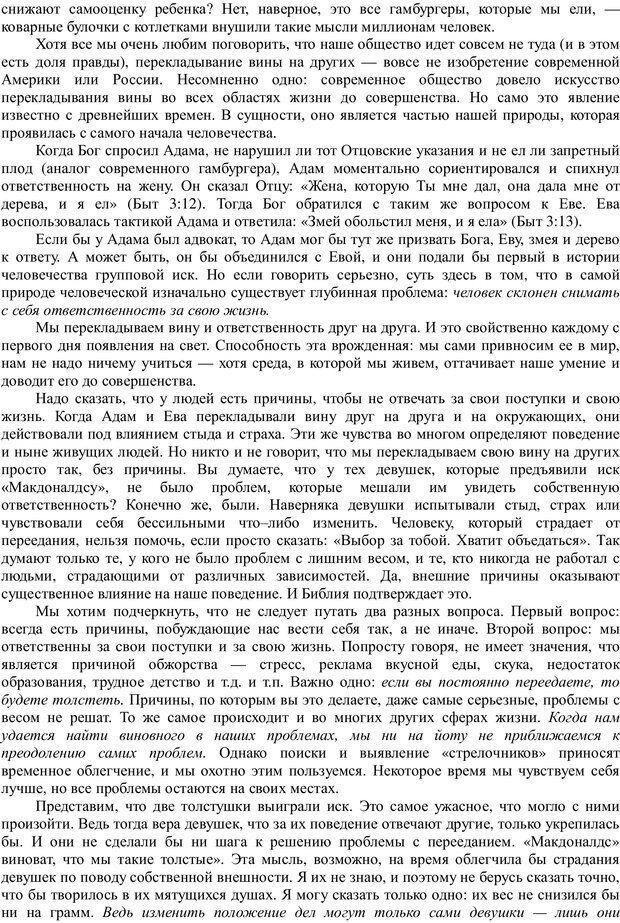 PDF. Я не виноват! Как больше не искать оправданий и начать жить. Клауд Г. Страница 6. Читать онлайн