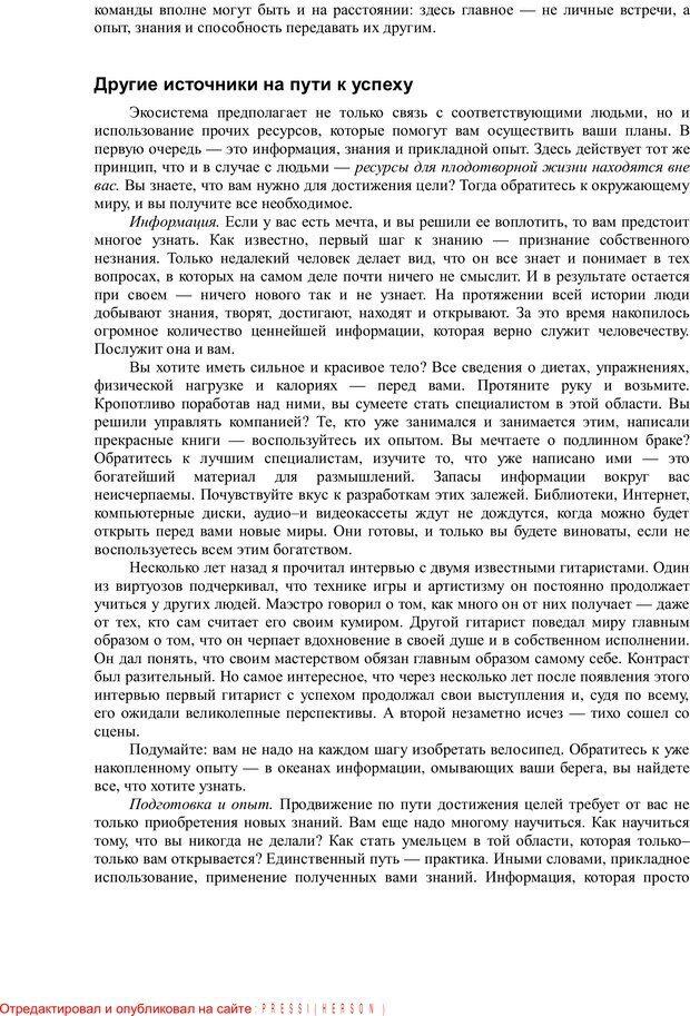 PDF. Я не виноват! Как больше не искать оправданий и начать жить. Клауд Г. Страница 81. Читать онлайн