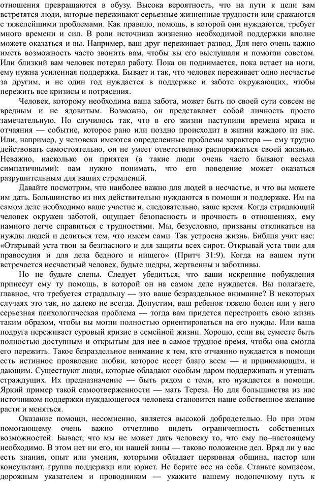 PDF. Я не виноват! Как больше не искать оправданий и начать жить. Клауд Г. Страница 96. Читать онлайн