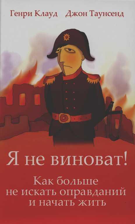 """Обложка книги """"Я не виноват! Как больше не искать оправданий и начать жить"""""""