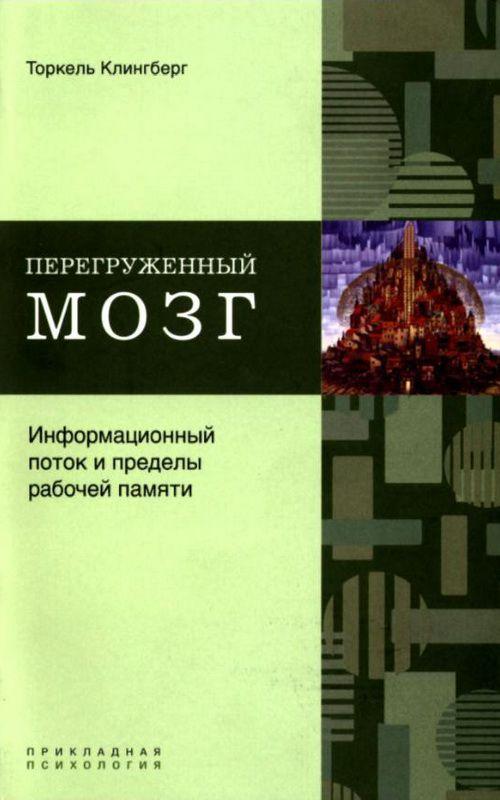 """Обложка книги """"Перегруженный мозг. Информационный поток и пределы рабочей памяти"""""""