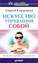 Искусство управления собой, Ключников Сергей