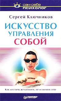 """Обложка книги """"Искусство управления собой"""""""