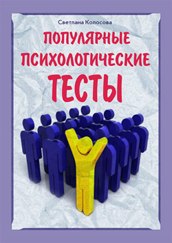 """Обложка книги """"Популярные психологические тесты"""""""