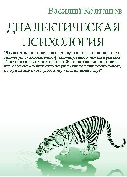 """Обложка книги """"Диалектическая психология"""""""