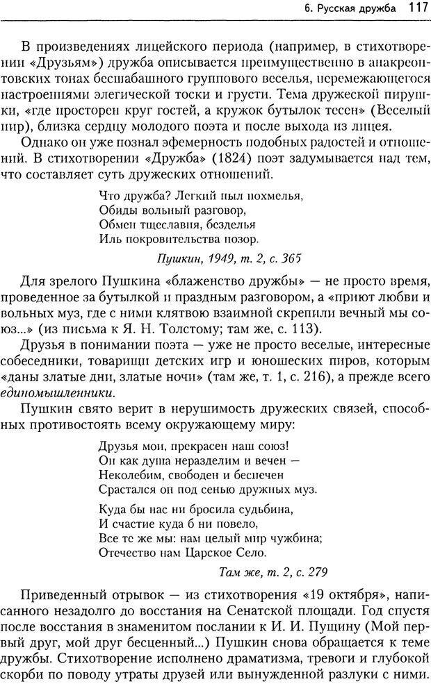 DJVU. Дружба[4-е изд., перераб. и доп.]. Кон И. С. Страница 116. Читать онлайн