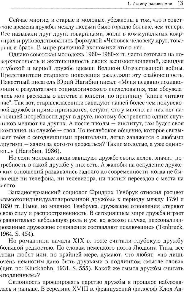DJVU. Дружба[4-е изд., перераб. и доп.]. Кон И. С. Страница 12. Читать онлайн