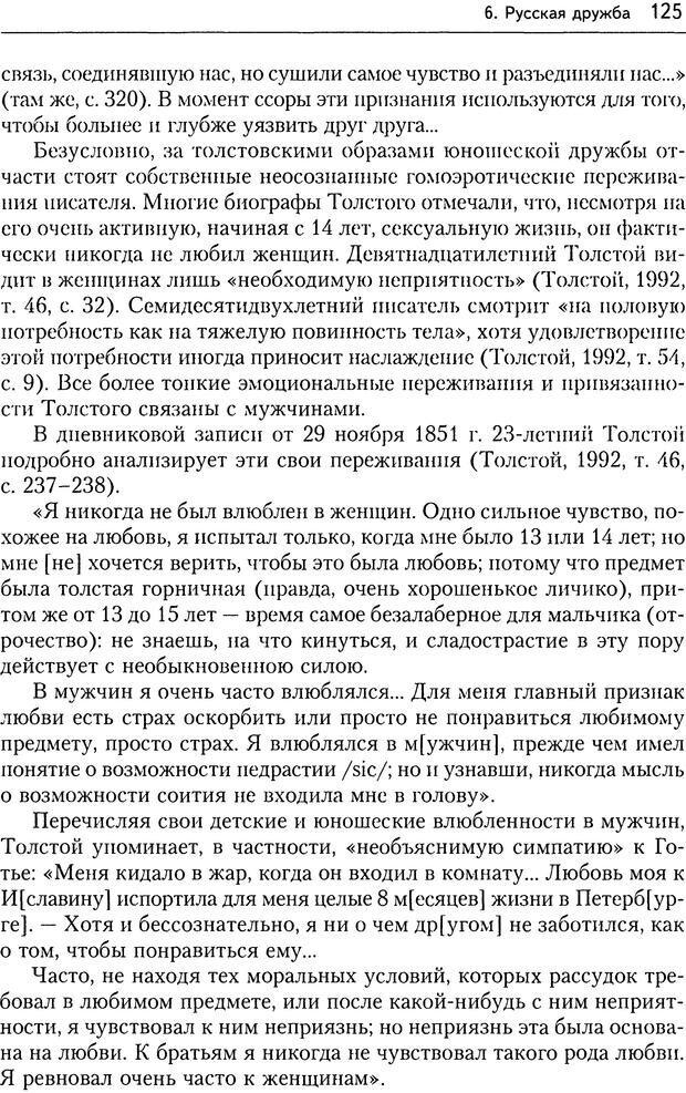 DJVU. Дружба[4-е изд., перераб. и доп.]. Кон И. С. Страница 124. Читать онлайн