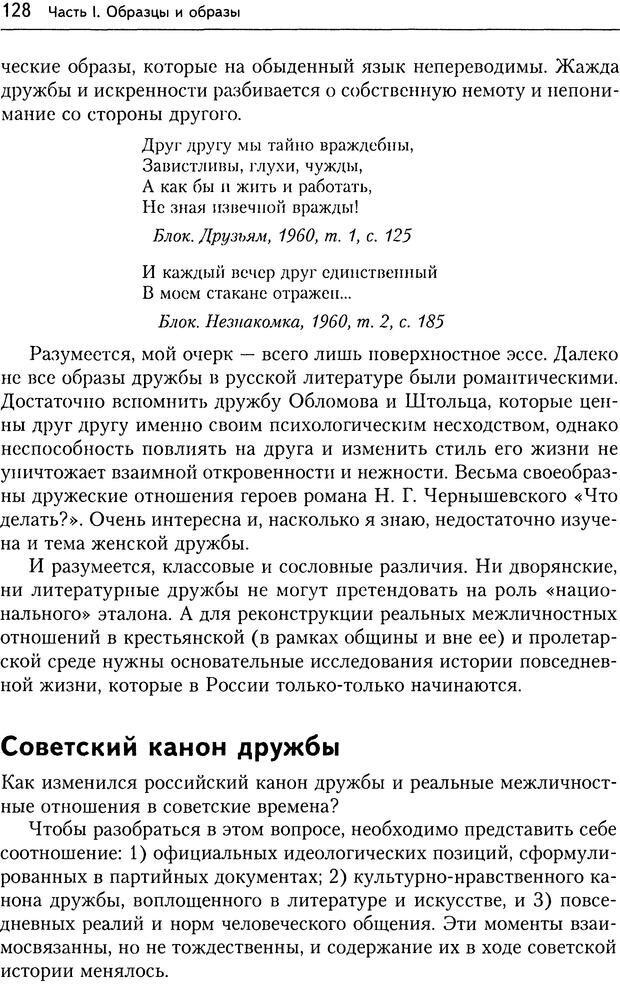 DJVU. Дружба[4-е изд., перераб. и доп.]. Кон И. С. Страница 127. Читать онлайн